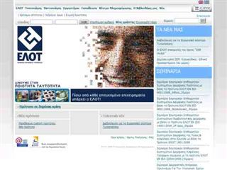 Hellenic Organization for Standardization