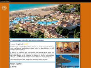 Κυλληνη ξενοδοχεια