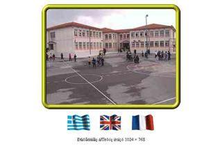 Γυμνάσιο Επανομής Θεσσαλονίκης