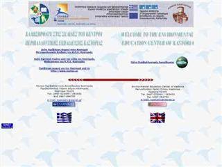 Κέντρο Περιβαλλοντικής Εκπαίδευσης Καστοριάς
