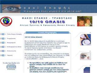 Ioannis G. Tranoudis, DO